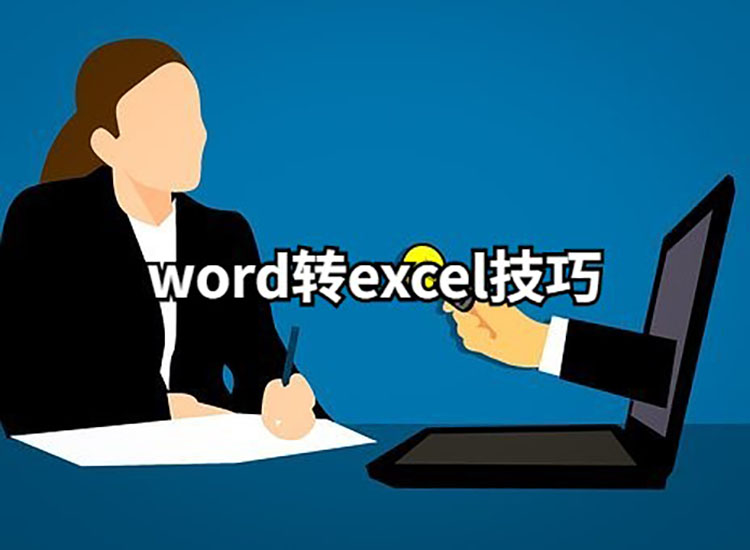 word转怎么转excel